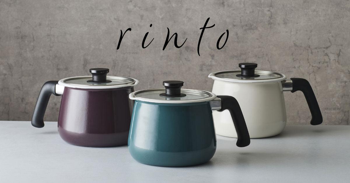 rinto(リント)IH対応ホーローマルチポットが新登場