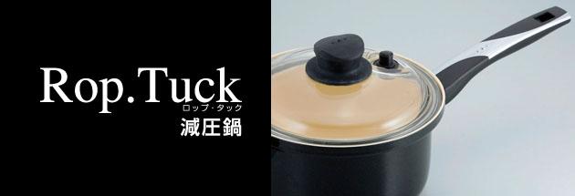 ロップ・タック/片手鍋