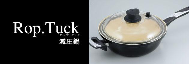 ロップ・タック/マルチパン