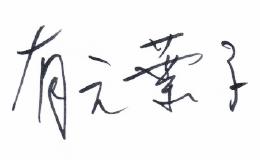 有元葉子さんサイン