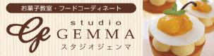 Studio GEMMA