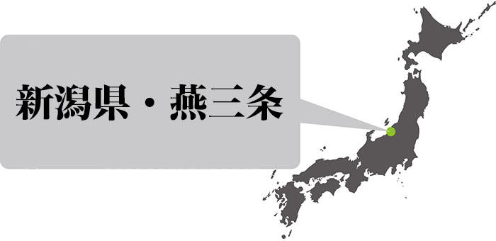 新潟県・燕三条