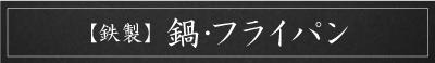 鉄製/フライパン・鍋