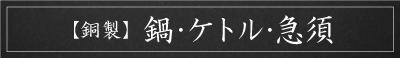 銅製/鍋・ケトル・急須