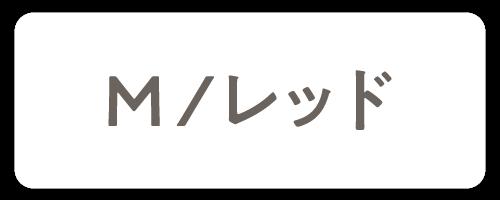 M/レッド