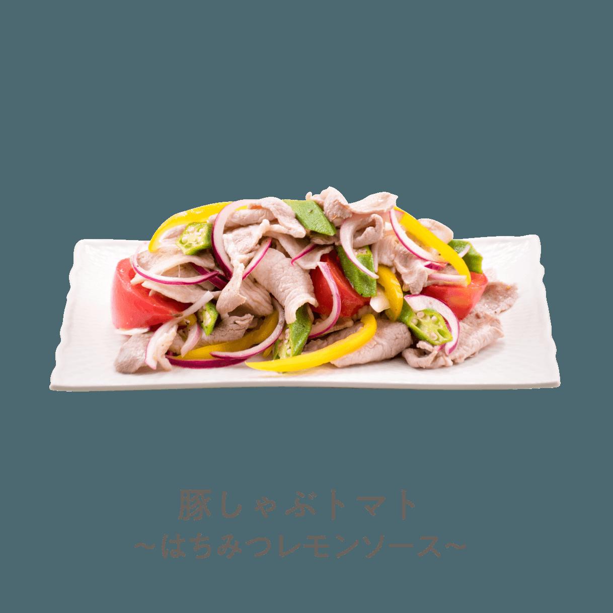 豚しゃぶトマト ~はちみつレモンソース~