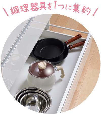 調理器具を1つに集約