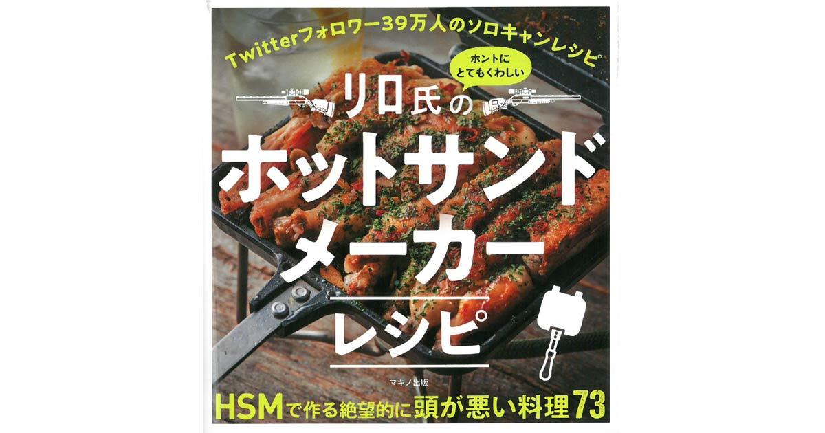リロ氏のホットサンドメーカーレシピ