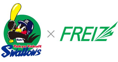 和平フレイズ株式会社は東京ヤクルトスワローズのオフィシャルスポンサーです