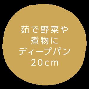 茹で野菜や煮物に ディープパン20cm