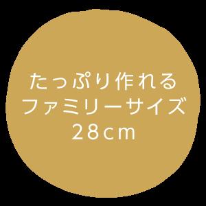 たっぷり作れるファミリーサイズ 28cm