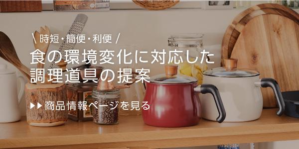 食の環境変化に対応した調理道具の提案