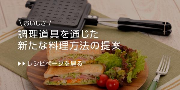 調理道具を通じた新たな料理方法の提案